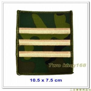 陸軍官校-三年級臂章(迷彩服專用)(香檳色繡線)(不含氈)