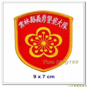 雲林縣義勇警察大隊臂章(由左到右)(不含氈)
