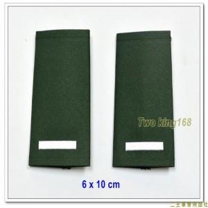 陸軍官校雨衣肩章(一年級)