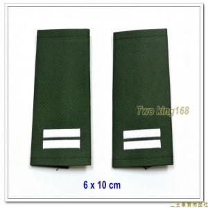 陸軍官校雨衣肩章(二年級)