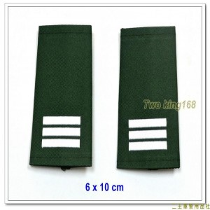 陸軍官校雨衣肩章(三年級)