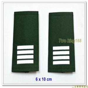 陸軍官校雨衣肩章(四年級)