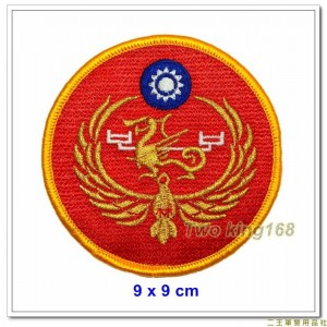 海巡署臂章(圓形)(電繡版)【2-14-1-1】
