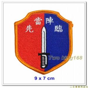 陸軍步兵學校臂章(金湯部隊)(盾形明視度)(右至左)【1-13-2】