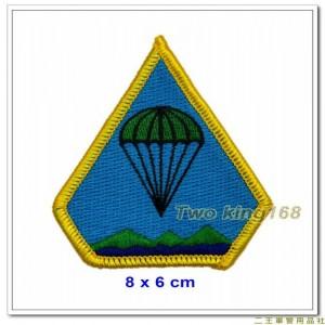 陸軍航空特戰指揮部空降訓練中心臂章(明視度) ★空訓中心 ★航特部 ★陸航【2-7-1】