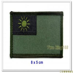 中華民國國旗徽章(順風)(低視度)(8x5)(布面)(含魔鬼氈)